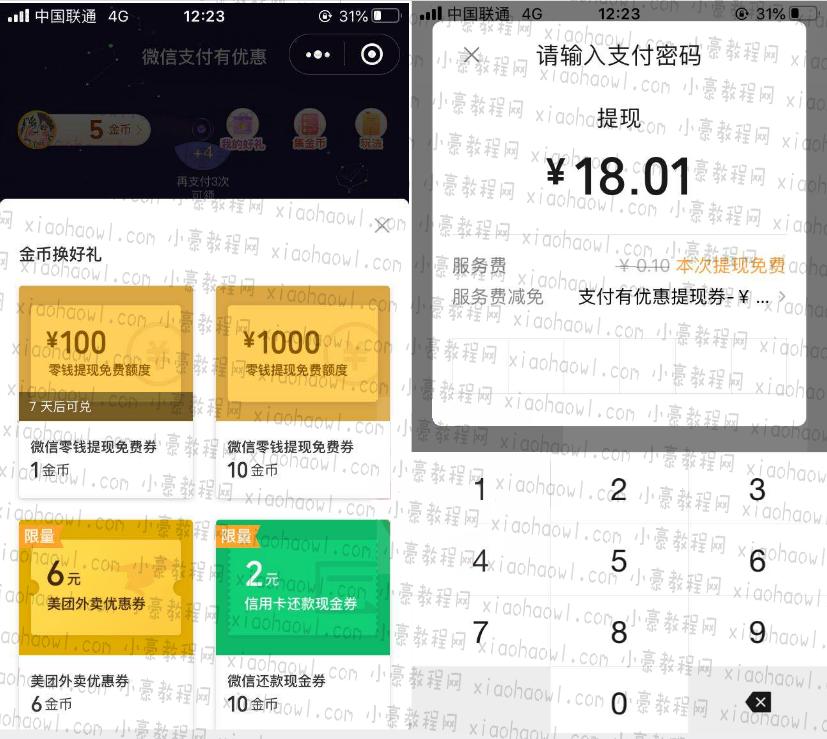 微信提现银行卡0手续费方法