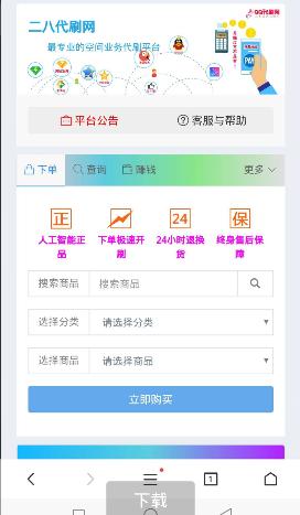 彩虹代刷网5.9破解版源码 自助下单系统