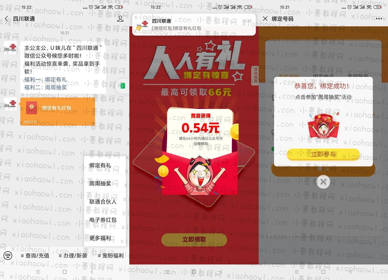 微信关注四川联通领随机红包