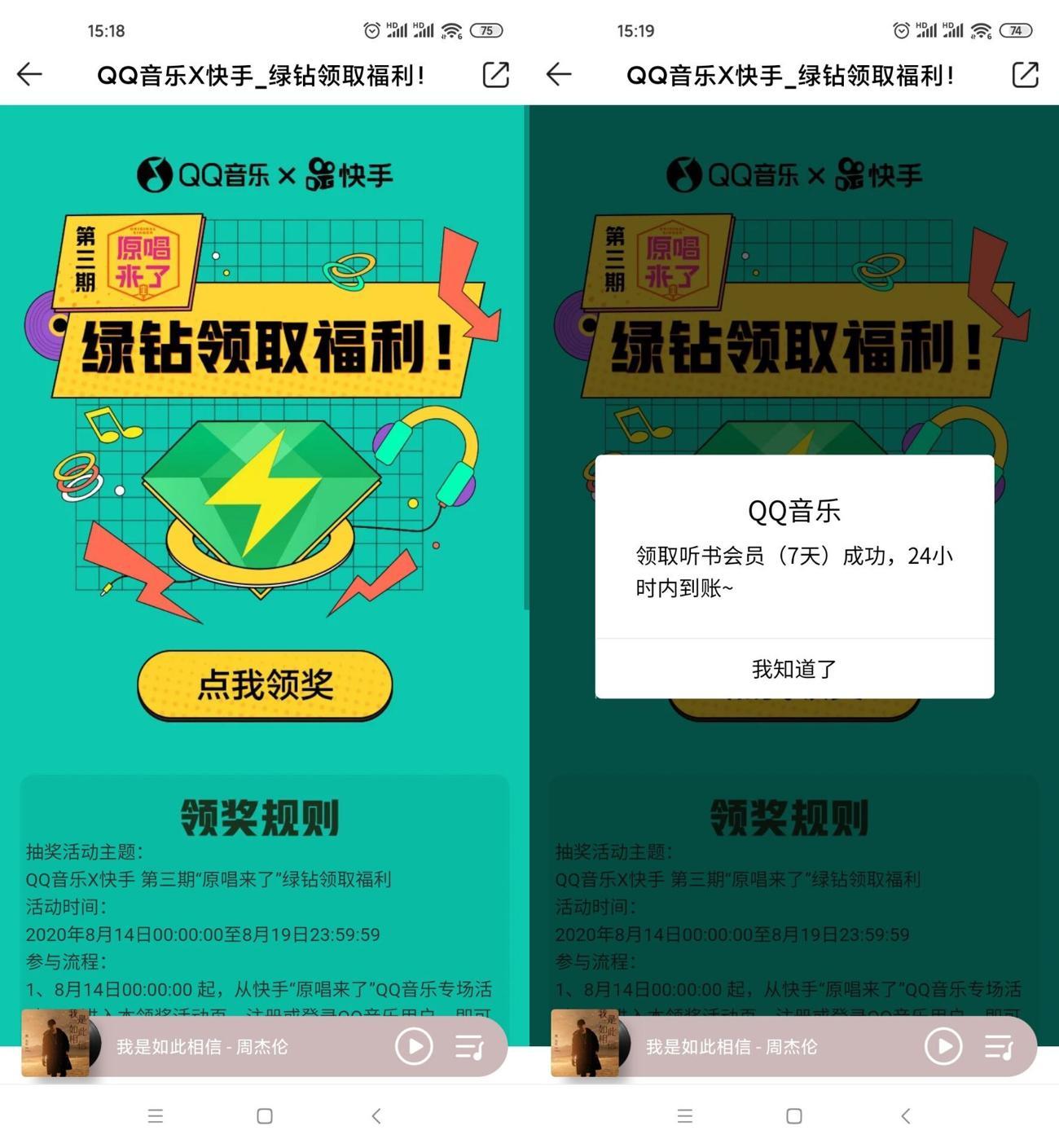 QQ音乐免费领7天听书会员
