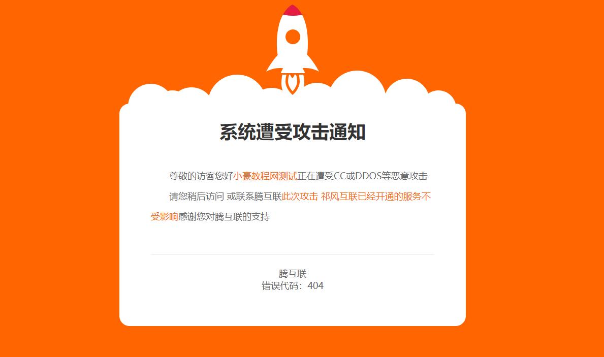网站维护404页面CCS源码