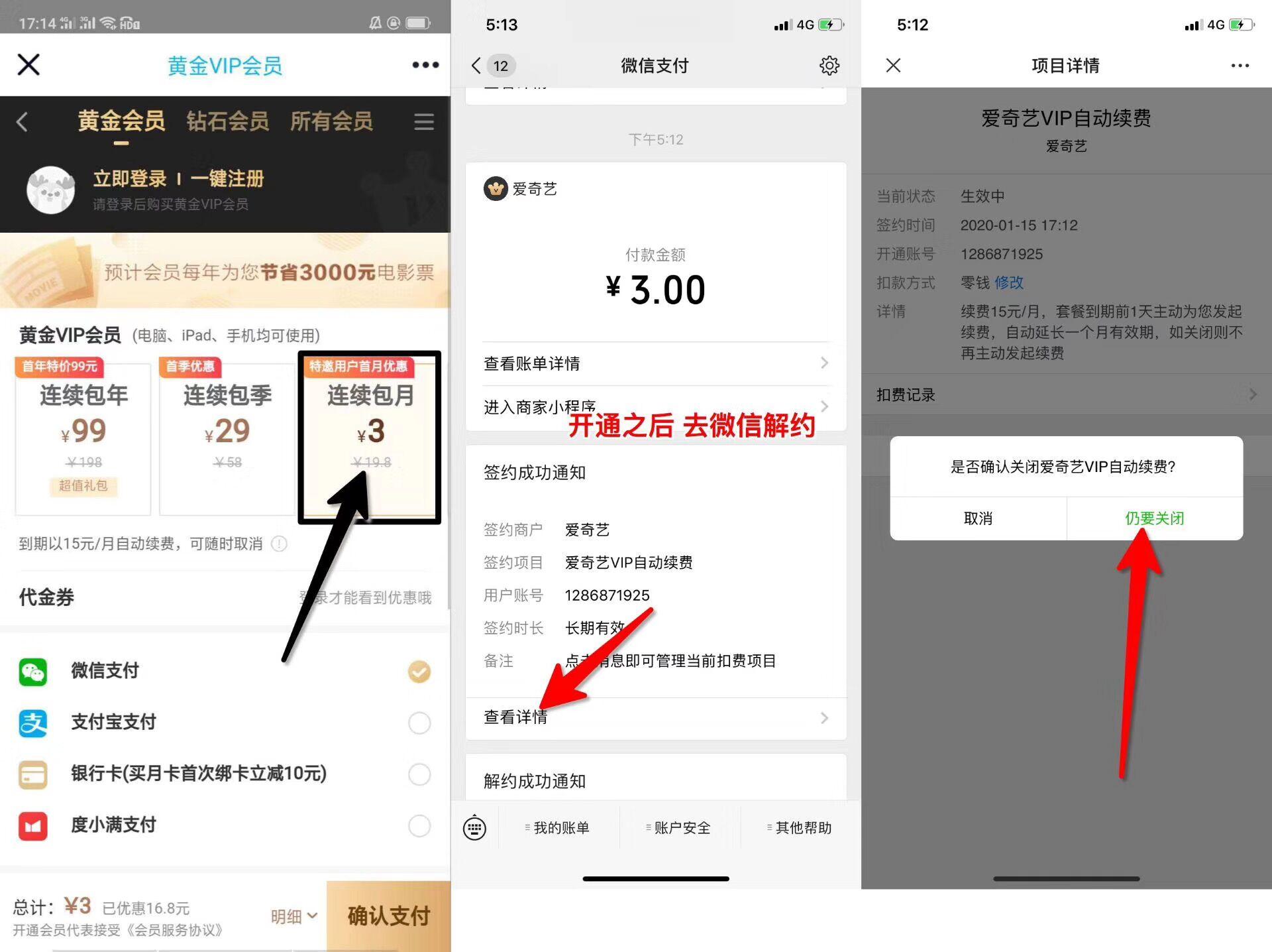 特邀用户1元开1月爱奇艺vip