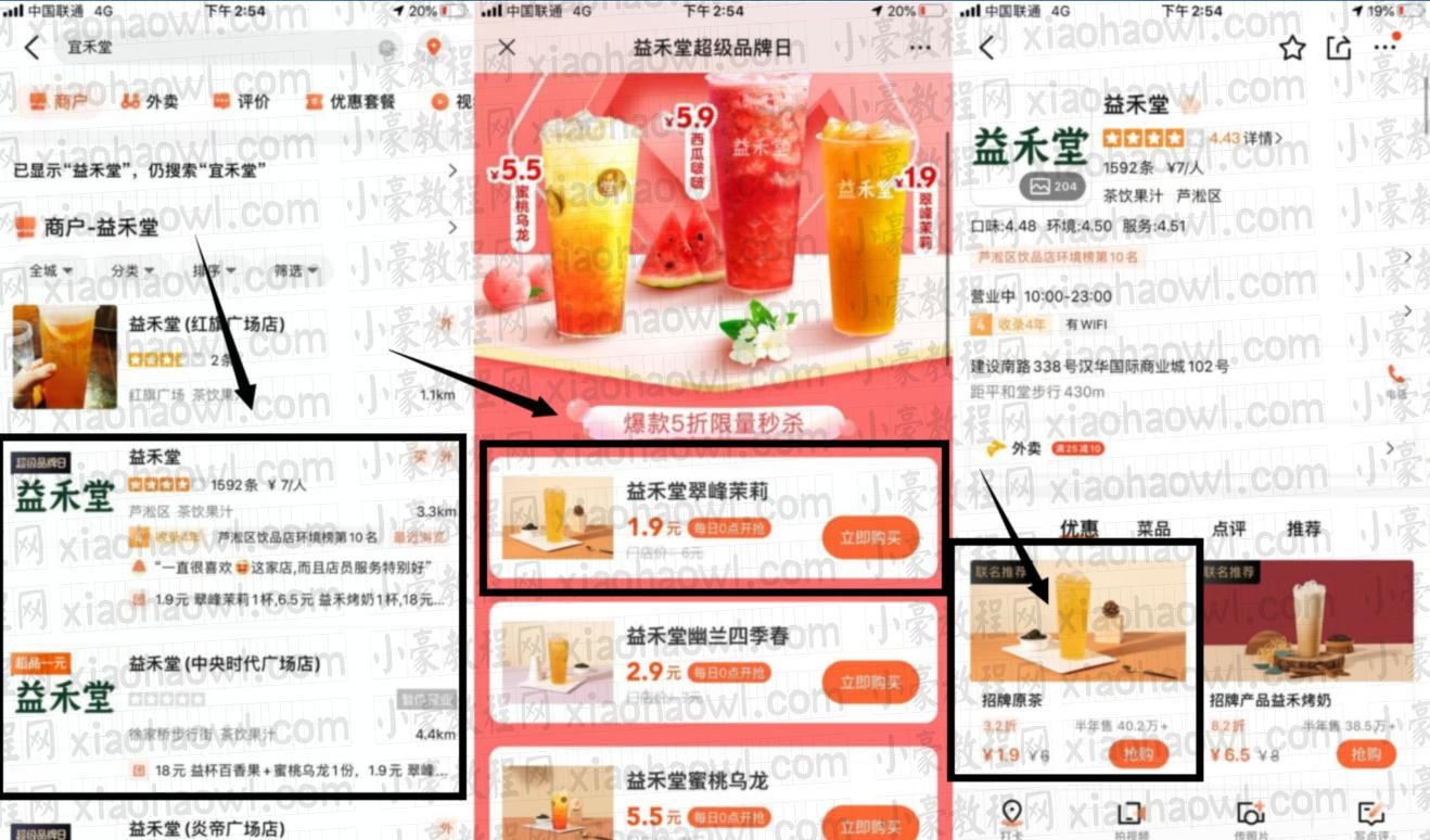 益禾堂开学礼1.9元喝茉莉茶