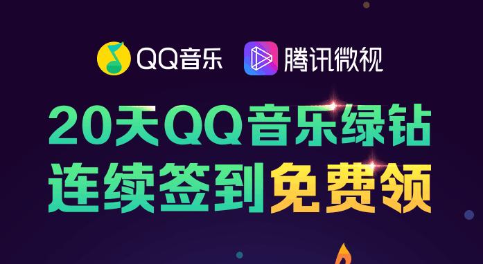 微视签到20天QQ豪华绿钻