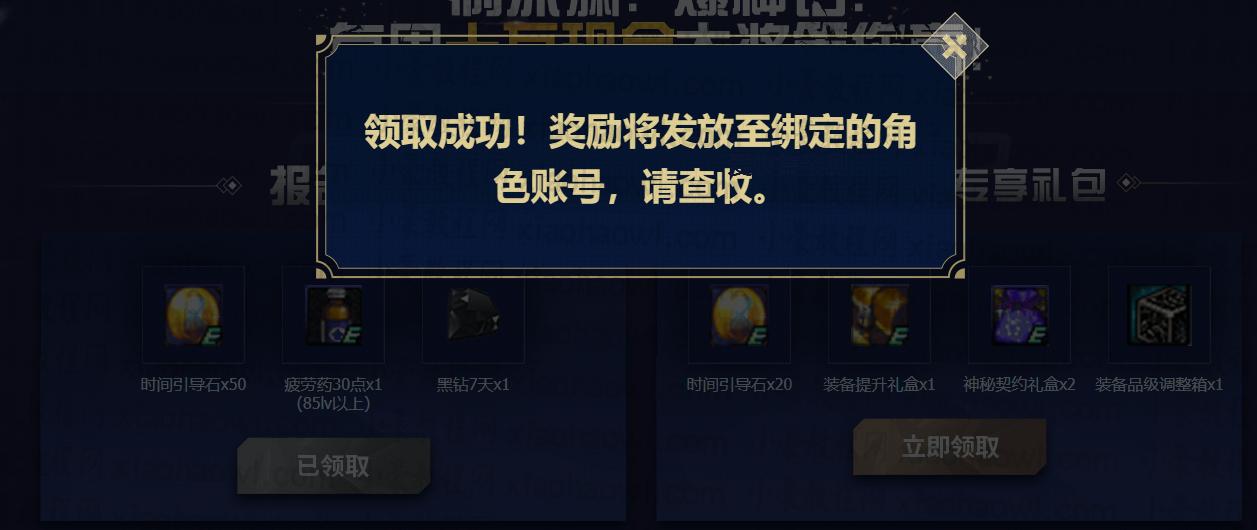 DNF报名免费领7天QQ黑钻