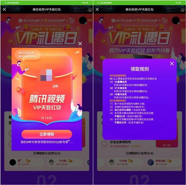 腾讯视频10月VIP礼遇日免费领会员