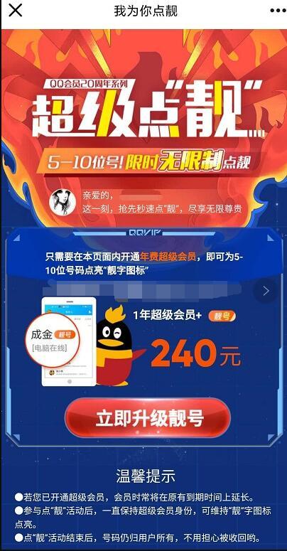 开通QQ超级点亮靓字图标活动