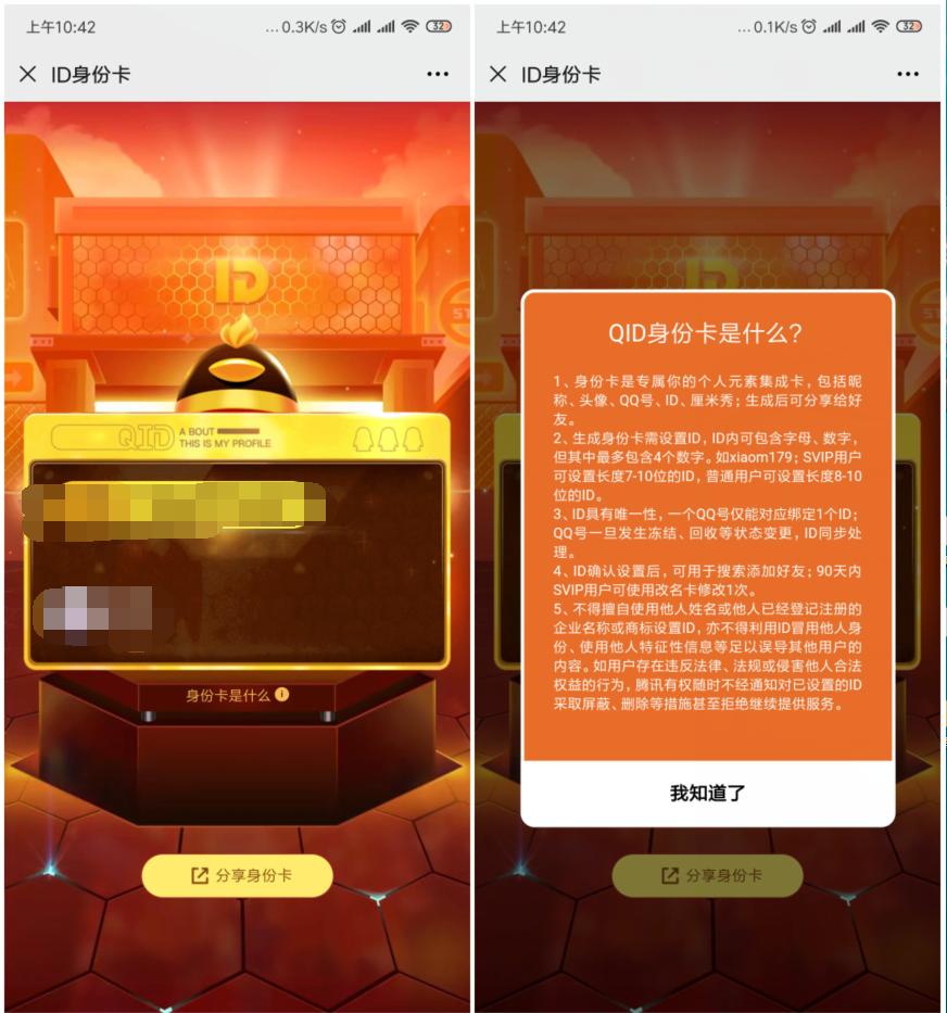QQ超级会员9可设置QID活动