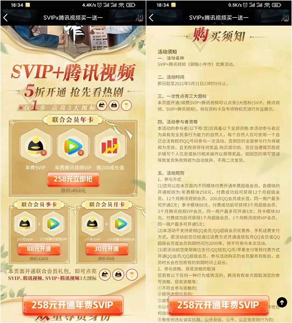 5折开通QQ超级会员年费+腾讯视频年费会员